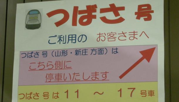 Cartelli della ferrovia a Tokyo