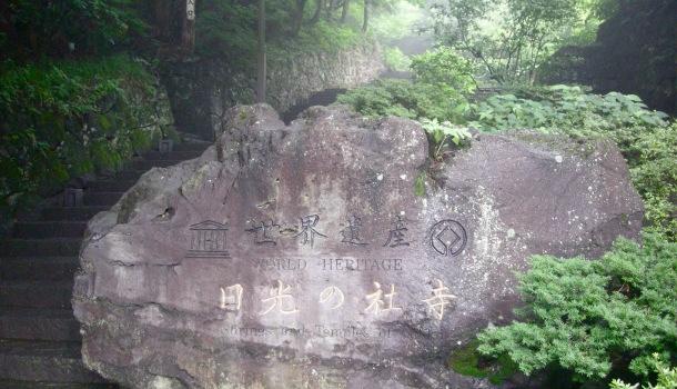 ingresso a nikko