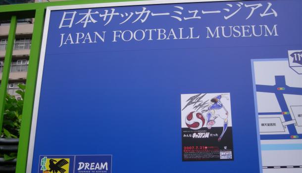 japan footbal museum a tokyo